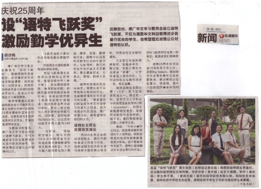Yu Kexin_newspaper article.jpeg